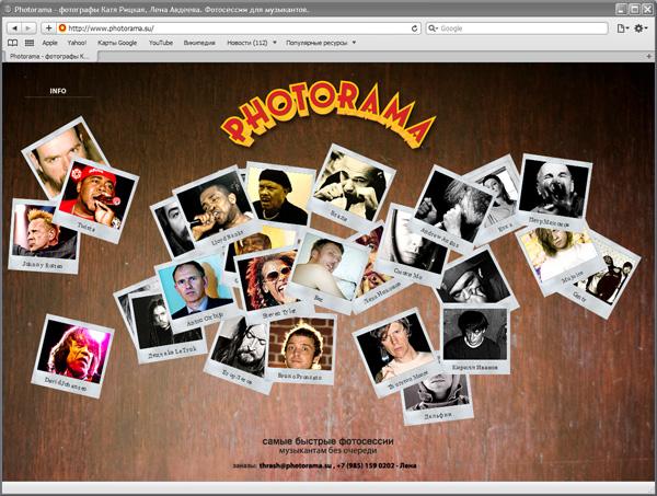 www.photorama.su