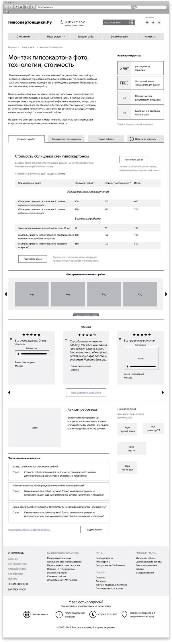 Страница описания услуг. Сделал для знакомых в рамках перепроектирования их сайта.