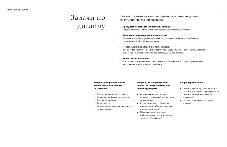 4. Формулируем задачи, которые можно поставить перед дизайном и темы, которые нуждаются в дополнительных проработках
